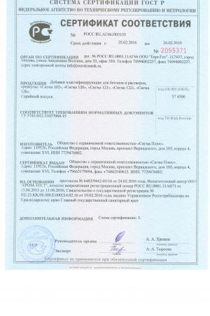 Свиделеьство о государственной регистрации