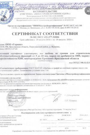 Сертификат соответствия на щебень из гравия