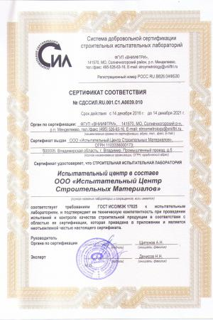 Сертификат соответствия на испытательную лабораторию